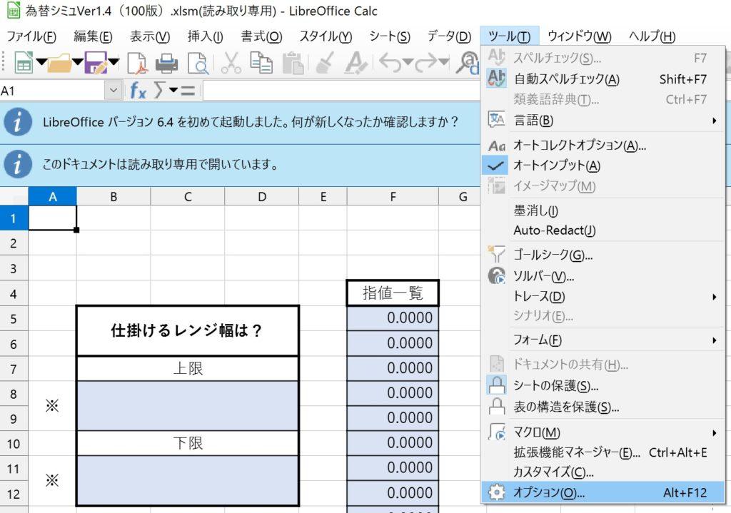 LibreOffice マクロ設定